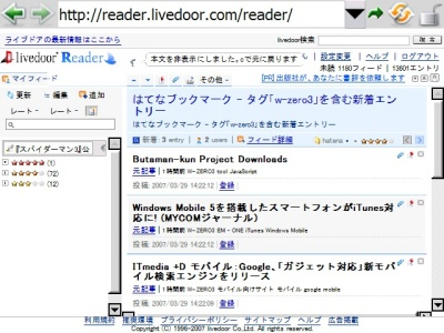 livedoor Reader on W-ZERO3[es]